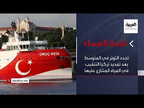 شاهد تجدد التوتر في المتوسط واليونان ترد على تركيا