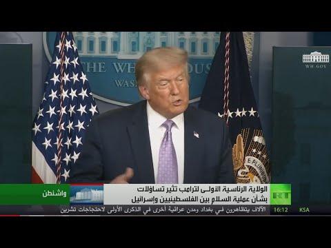 شاهد ترويج الرئيس الأمريكي لما عرف بصفقة القرن التي رفضها الفلسطينيين