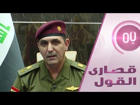 شاهد القائد العام للقوات المسلحة العراقية يكشف المسؤول وراء القنابل الحارقة في تظاهرات بغداد