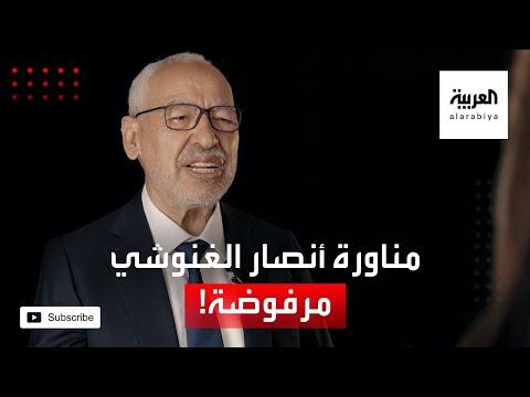 شاهد مجموعة المئة المعارضة في حزب النهضة ترفض بقاء الغنوشي في موقعه
