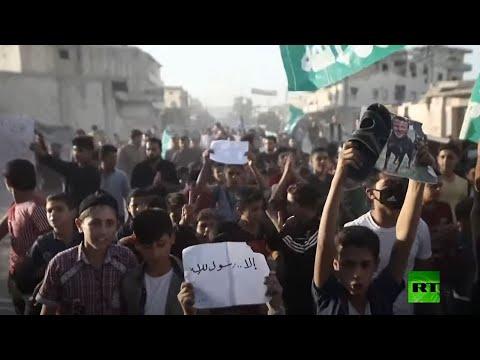 شاهد تظاهرات في سورية احتجاجًا على تصريحات ماكرون المُسيئة للمسلمين
