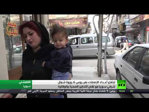 شاهد ارتفاع إصابات فيروس كورونا شمال شرقي سورية