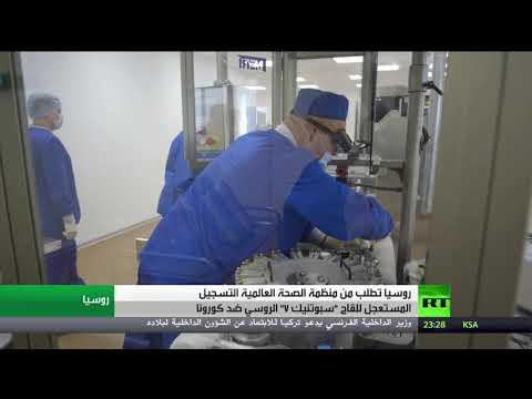شاهد روسيا تُطالب الصحة العالمية بتسجيل لقاح سبوتنيك في ضد كورونا