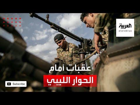 شاهد عقبات أمام الحوار السياسي الليبي قبل انعقاده في تونس