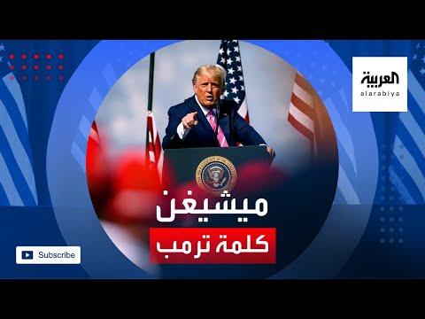 شاهد كلمة الرئيس الأميركي دونالد ترمب أمام أنصاره في ولاية ميشيغن