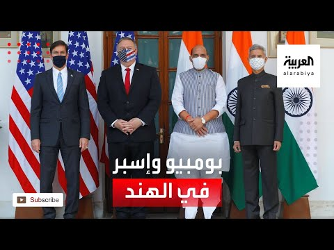 شاهد بومبيو وإسبر في الهند لتوقيع اتفاقيات عسكرية لمجابهة بكين