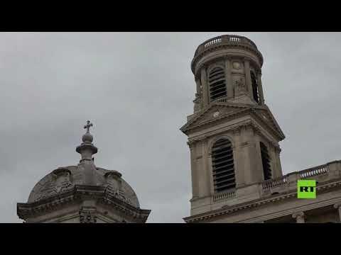 شاهد قرع أجراس كنيسة في باريس تكريمًا لضحايا حادث الطعن في نيس