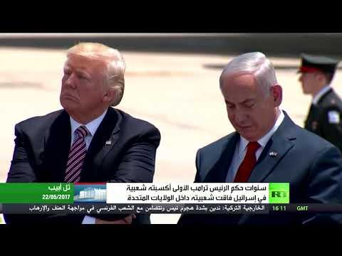 شاهد ترامب يكتسب شعبية واسعة في إسرائيل تجاوزت شعبيته في أميركا