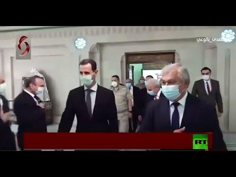 شاهد الرئيس السوري يستقبل وفدًا روسيًا من وزارتي الدفاع والخارجية