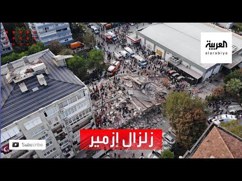 شاهد انهيار 6 مبان في زلزال إزمير