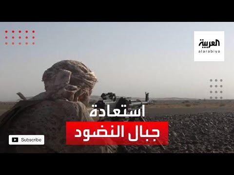 شاهد الجيش اليمني يستعيد جبال النضود في مدينة الجوف
