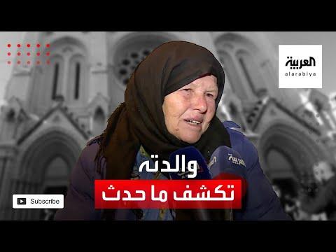 شاهد والدة التونسي منفذ اعتداء نيس تبكي