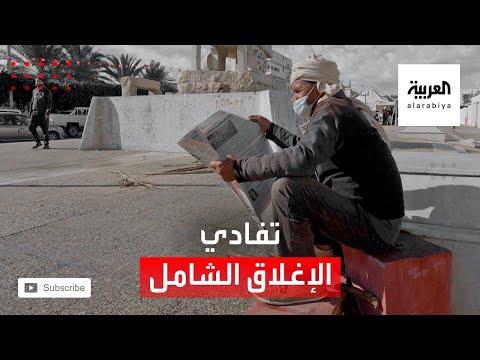 شاهد تونس تحاول تفادي الإغلاق الشامل بفرض تدابير صارمة لمكافحة كورونا