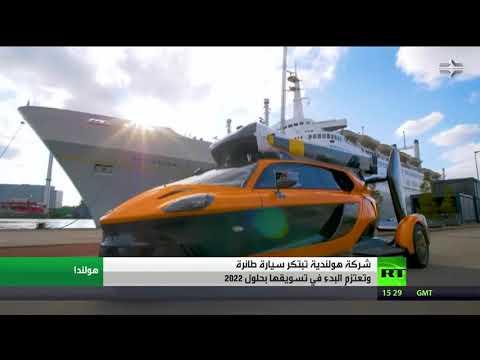 شاهد شركة هولندية تبتكر سيارة طائرة وتعزم تسويقها في 2022