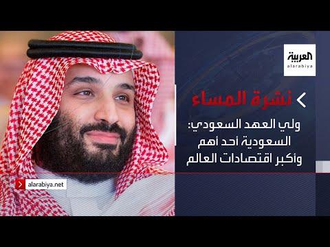 ولي العهد السعودي يؤكد أن المملكة أحد أهم وأكبر اقتصادات العالم