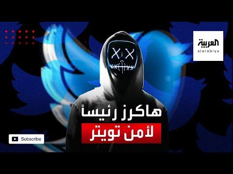 تويتر يُعيِّن أشهر القراصنة مديرًا لأمن المعلومات