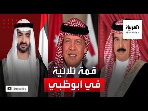 ولي عهد ابوظبي يعقد قمة ثلاثية مع العاهل البحريني وملك الأردن في أبوظبي