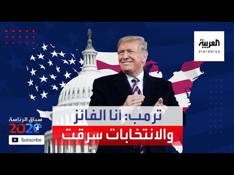 شاهد ترمب يؤكد من جديد أنه الفائز والانتخابات سُرقت منه