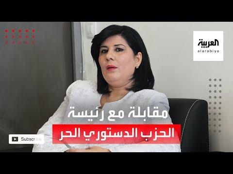 شاهد عبير موسي تتحدّث عن الحزب الدستوري الحر في تونس والمطالب بدعمه
