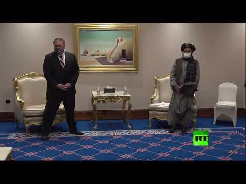 شاهد بومبيو يلتقي في الدوحة مع ممثلي طالبان والحكومة الأفغانية