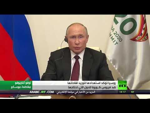 شاهد بوتين يُبدي استعداد بلاده لتقديم اللقاح لأي دولة تحتاجه