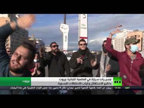 شاهد مسيرات سيَّارة في العاصمة اللبنانية بيروت في ذكرى الاستقلال وغياب للاحتفالات الرسمية