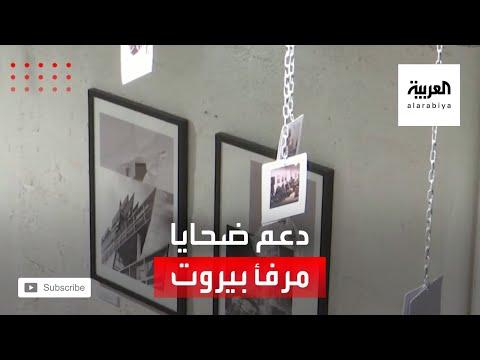 شاهد فنانان مصريان يدعمان ضحايا انفجار مرفأ بيروت بالأبيض والأسود