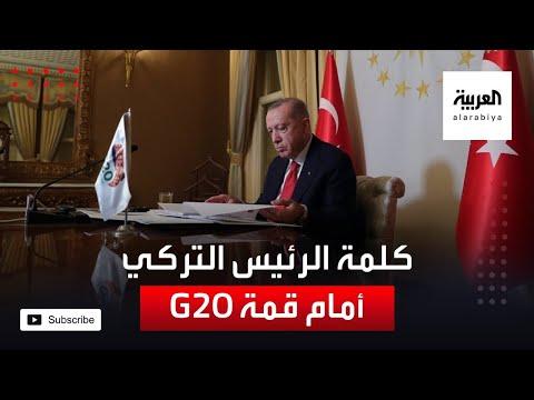 شاهد كلمة الرئيس التركي رجب طيب أردوغان أمام قمة مجموعة العشرين
