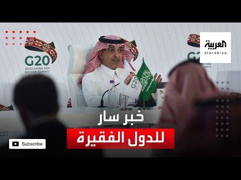شاهد خبر سار للدول الفقيرة يعلنه وزير المال السعودي