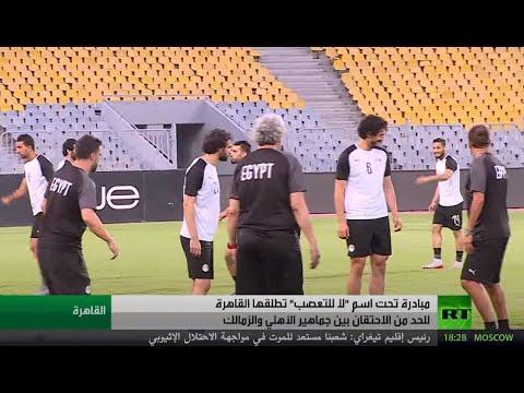 شاهد مبادرة لا للتعصب في القاهرة مع اقتراب مباراة القرن بين الأهلي والزمالك