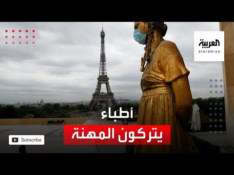 شاهد أطباء يتركون المهنة في فرنسا بسبب كورونا