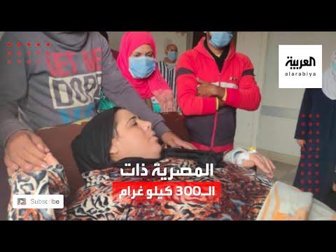 شاهد مصرية تضخم وزنها لـ 300 كيلو غرام