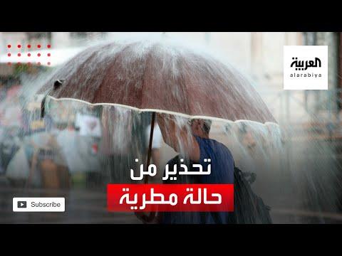 شاهد الأرصاد السعودية تحذر من حالة مطرية شديدة الغزارة