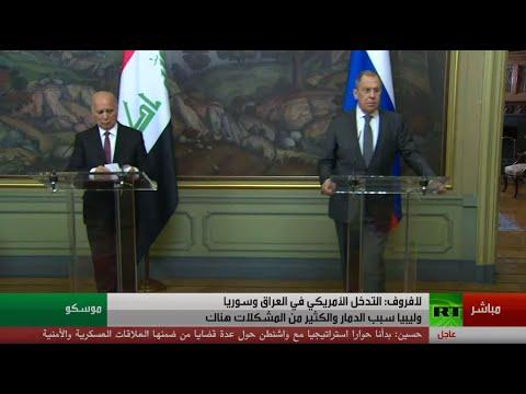 وزير الخارجية الروسي يعقد مؤتمرًا صحافيًا مع نظيره العراقي