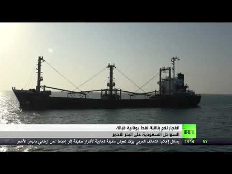 التحالف العربي يتهم الحوثيين بشن هجمات تُهدد الملاحة والتجارة العالمية