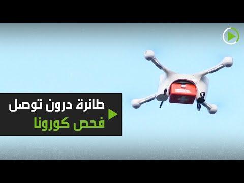 شاهد مُختبر ألماني يستخدم طائرة درون لتوصيل اختبارات كورونا