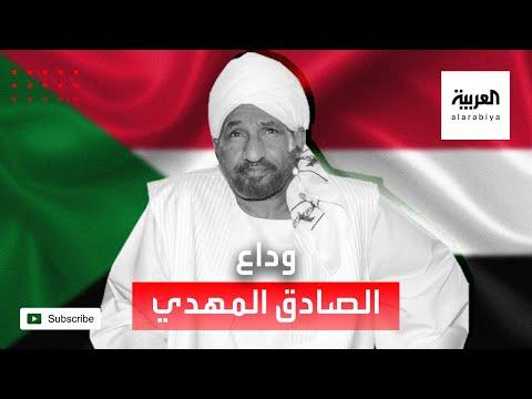 شاهد السودان تودع الصادق المهدي