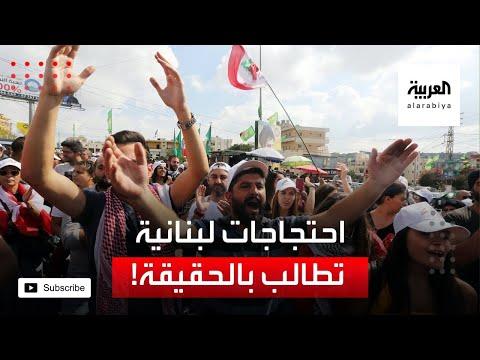 شاهد احتجاجات في لبنان تريد الحقيقة بشأن انفجار مرفأ بيروت