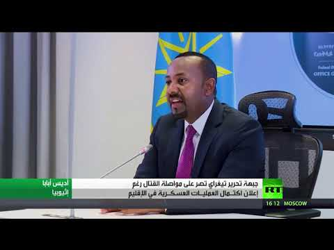شاهد جبهة تحرير تيغراي الإثيوبية تُصرّ على مواصلة القتال