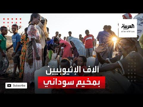 شاهد لقطات لعشرات الآلاف من الإثيوبيين في مخيم بالسودان