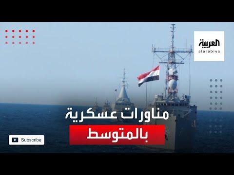شاهد مناورات عسكرية في شرق المتوسط