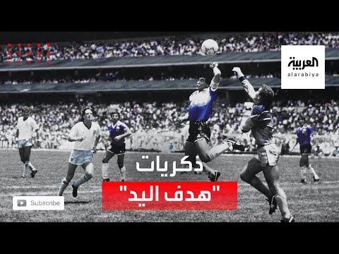 شاهد الحكم التونسي صديق مارادونا يتحدث عن ذكريات الهدف التاريخي