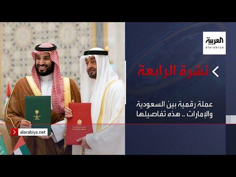 شاهد التفاصيل الكاملة عن عملة رقمية بين السعودية والإمارات