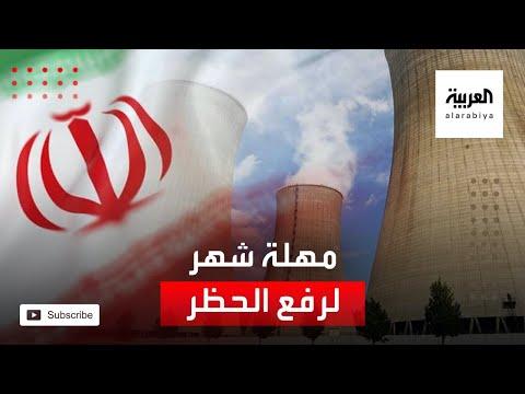 شاهد إيران تمهل أطراف الاتفاق النووي شهرًا لرفع العقوبات الاقتصادية