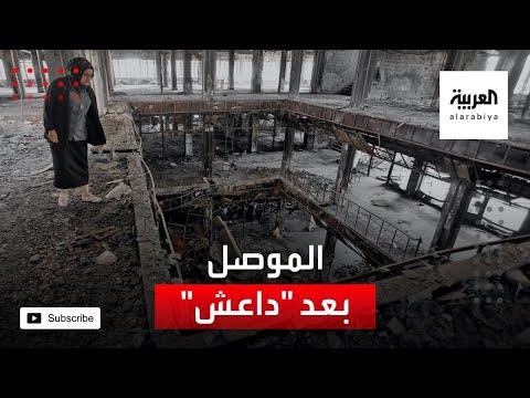 شاهد لقطات للموصل بعد 3 سنوات من هزيمة داعش