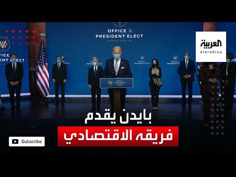 شاهد الرئيس الأميركي المنتخب جو بايدن يقدم فريقه الاقتصادي