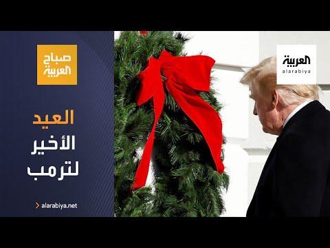 شاهد آخر عيد ميلاد لـترمب في البيت الأبيض