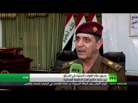 شاهد القوات العراقية تؤكّد أنّ بقاء القوات الأجنبية من عدمه خاضع لقرار الحكومة