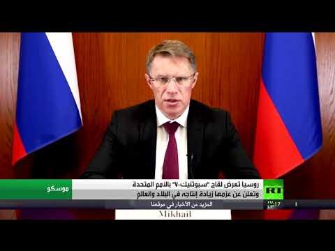 شاهد روسيا تعرض لقاح سبوتنيكفي في الأمم المتحدة