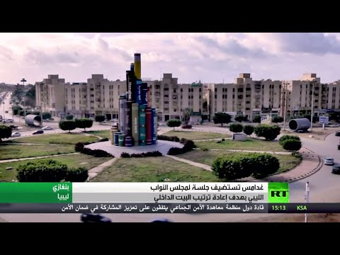 شاهد غدامس تستضيف جلسة لمجلس النواب الليبي لإعادة ترتيب البيت الداخلي
